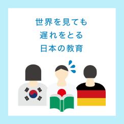世界を見ても遅れをとる日本の教育