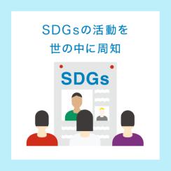 SDGsの活動を世の中に周知