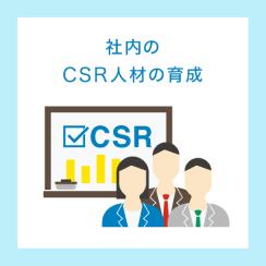 社内のCSR人材の育成