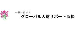グローバル人材サポート浜松