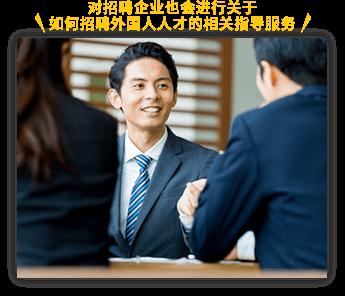 对招聘企业也会进行关于如何招聘外国人人才的相关指导服务