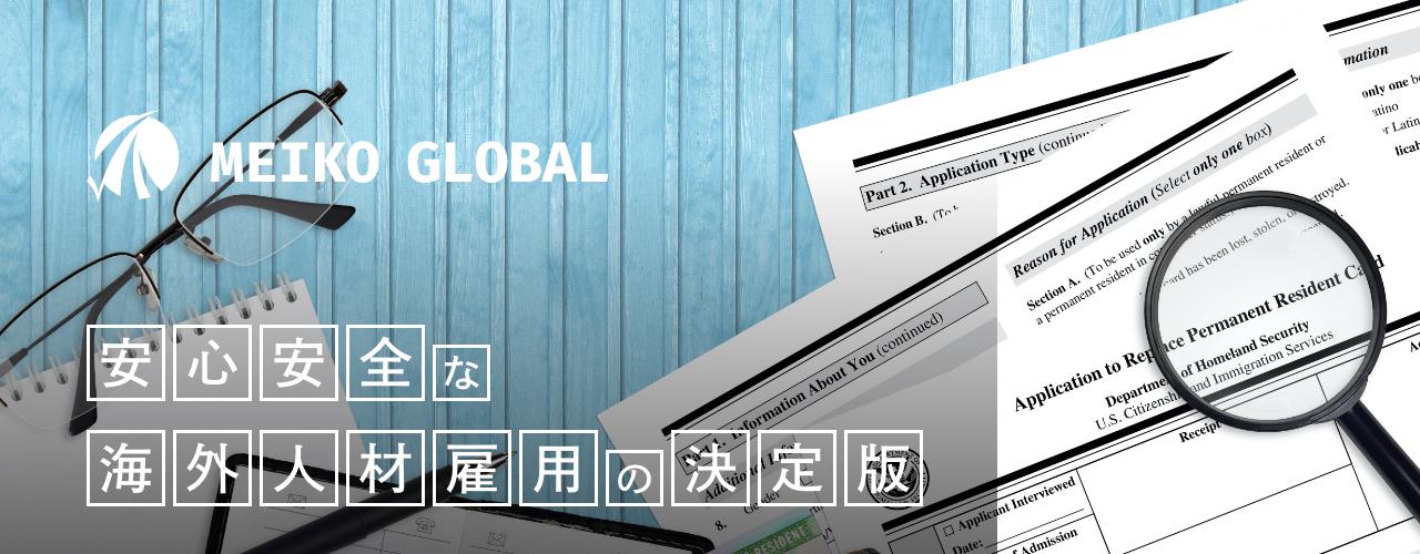 海外営業・マーケティング・事務等の採用