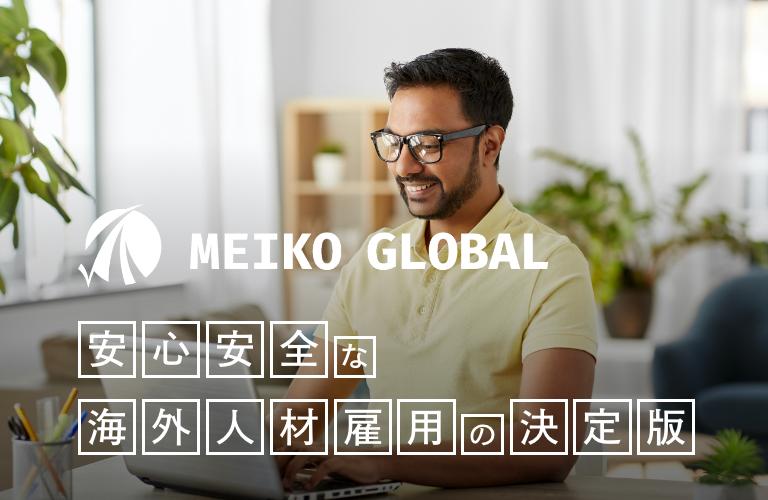 オンライン日本語教育